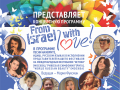 18.11.2015 Children's Art-Festival Kaleidoscope concert  With Love from Israel