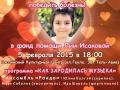 15.02.05 Concert Lia Isakov-5-RU