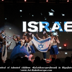 Festival of talented children «KaLeidoscope»(Israel) in Riga(latvia) (1)