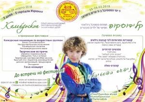 Kaleidoscope HEB RUS KIDS TimoTi