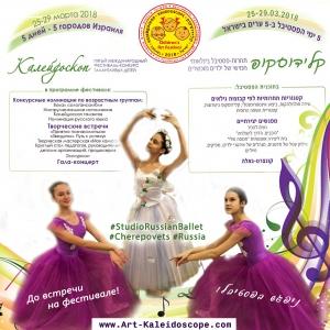 Kaleidoscope HEB RUS Russian Ballet