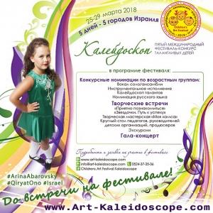 Kaleidoscope RUS ArinaAbarovsky _QiryatOno