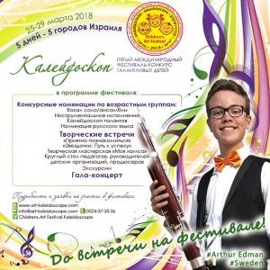 Kaleidoscope RUS Arthur-1