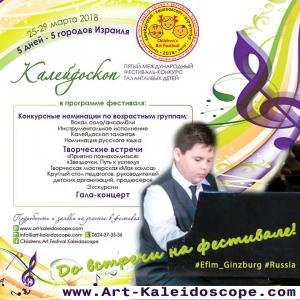 Kaleidoscope RUS Efim Ginzburg