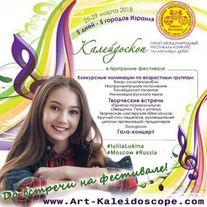 Kaleidoscope RUS Iuliia Lukina