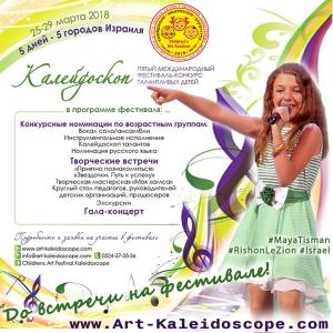Kaleidoscope RUS MayaTisman