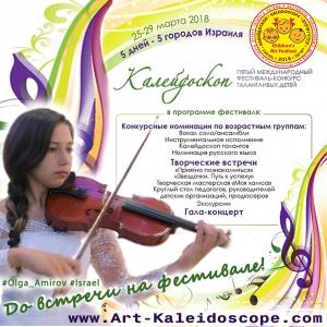 Kaleidoscope RUS Olga Amirov