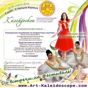 Kaleidoscope RUS Russian Ballet Cherepovets