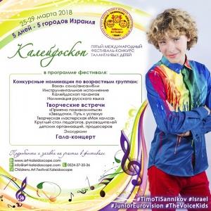 Kaleidoscope RUS -T