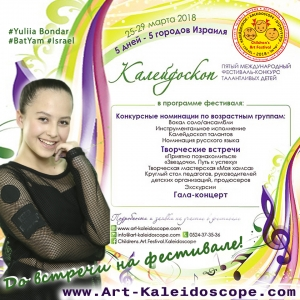 Kaleidoscope RUS Yuliia Bondar