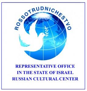 Россотрудничество (Россия, Москва)