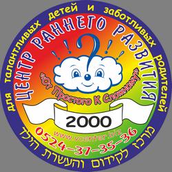 Центр Раннего Развития «От Простого К Сложному» (Израиль, Бат-Ям)
