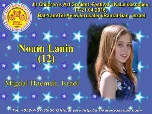 !12 Noam Lanin