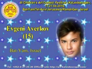 !15 Evgeni Averkov