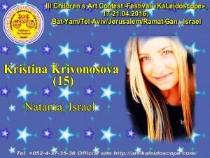 !15 Kristina Krivonosova