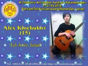 !15 alex kiochukov