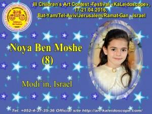 !8 NoyaBen Moshe