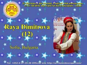 ! Raya Dimitrova