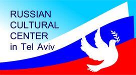 Российский культурный центр в Тель-Авиве (Израиль)